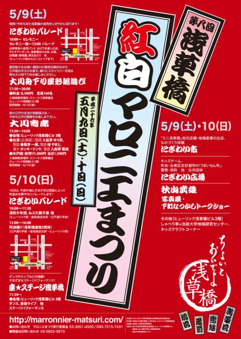浅草橋紅白マロニエまつり公式ポスター