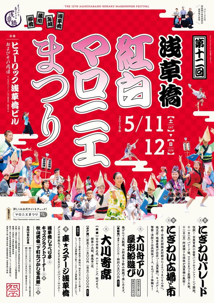 第12回 浅草橋紅白マロニエまつり 5月11日・5月12日